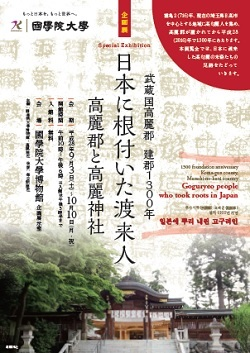 - Special Exhibition - Goguryeo people who took roots in Japan