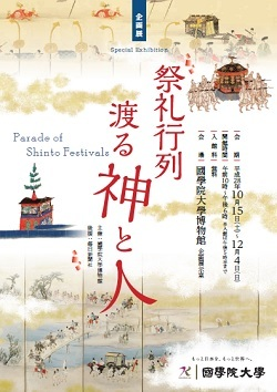 - Special Exhibition - Parade of Shinto Festivals