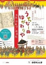 - Special Exhibition - Shinto Rituals - Prayers for a good Harvest and Well-being -