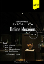- Special Exhibition - Kokugakuin University Library Spring Collection