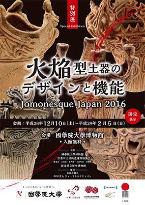 - Special Exhibition - Design and function of Flame style pottery: Jomonesque Japan 2016