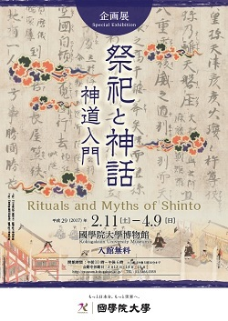 - Special Exhibition - Rituals and Myths of SHINTO