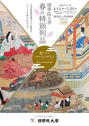 Kokugakuin University Spring Exhibition  ― Picture Scroll of Japanese Tales ―