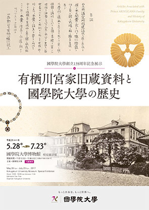 Articles Associated with Prince ARISUGAWA Family and History of Kokugakuin University