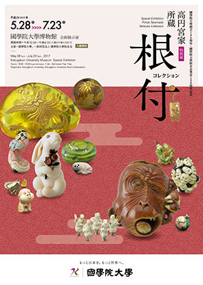 Special Exhibition  ― Prince Takamado Netsuke Collection ―