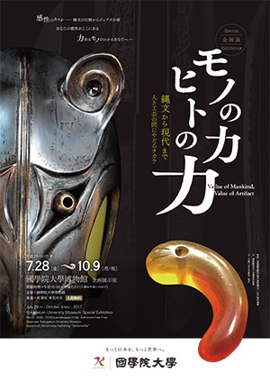 - Special Exhibition -  Value of Mankind, Value of Artifact