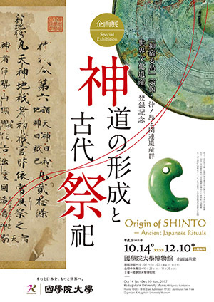 - Special Exhibition - Origin of SHINTO ~Ancient Japanese Rituals~