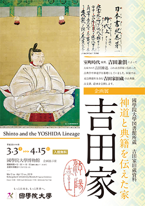 - Special Exhibition - Shinto and Yoshida lineage ~Kokugakuin University Library collections~
