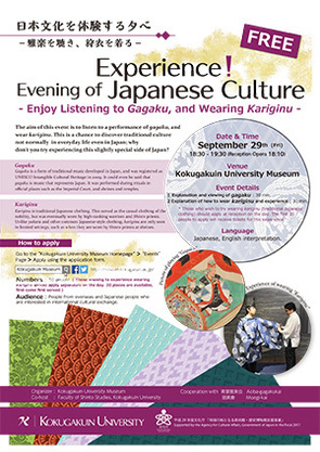 Experience! Evening of Japanese Culture   - Enjoy Listening to Gagaku, and Wearing Kariginu -