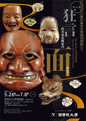 - Special Exhibition - The Masks of KYOGEN - Yamamoto Tojiro Family Collection -