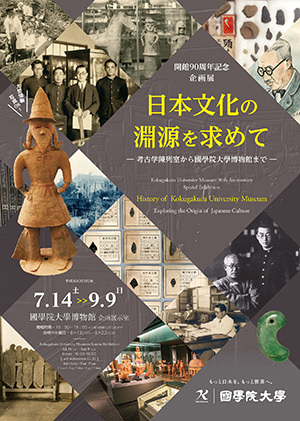 - Kokugakuin University Museum 90th Anniversary Special Exhibition - History of Kokugakuin University Museum - Exploring the Origin of Japanese Culture -