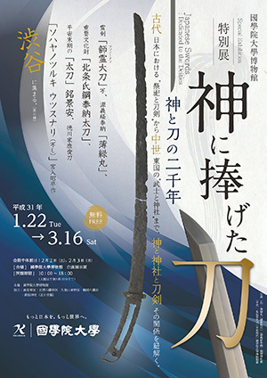 - Special Exhibition - Japanese Swords Dedicated to the Deities