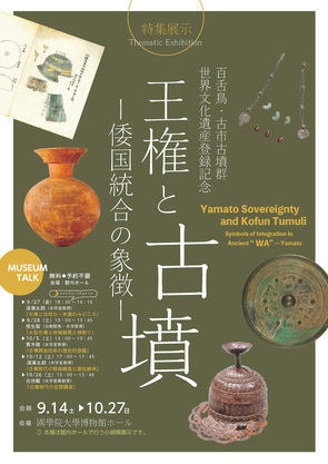 "Yamato Sovereignty and Kofun Tumuli - Symbols of Integration in Ancient ""WA""-Yamato -"
