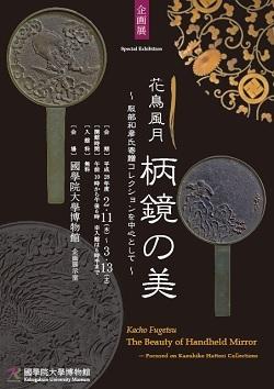 平成27年度 第6回企画展 「花鳥風月 ―柄鏡の美―」 服部和彦氏寄贈コレクションを中心として