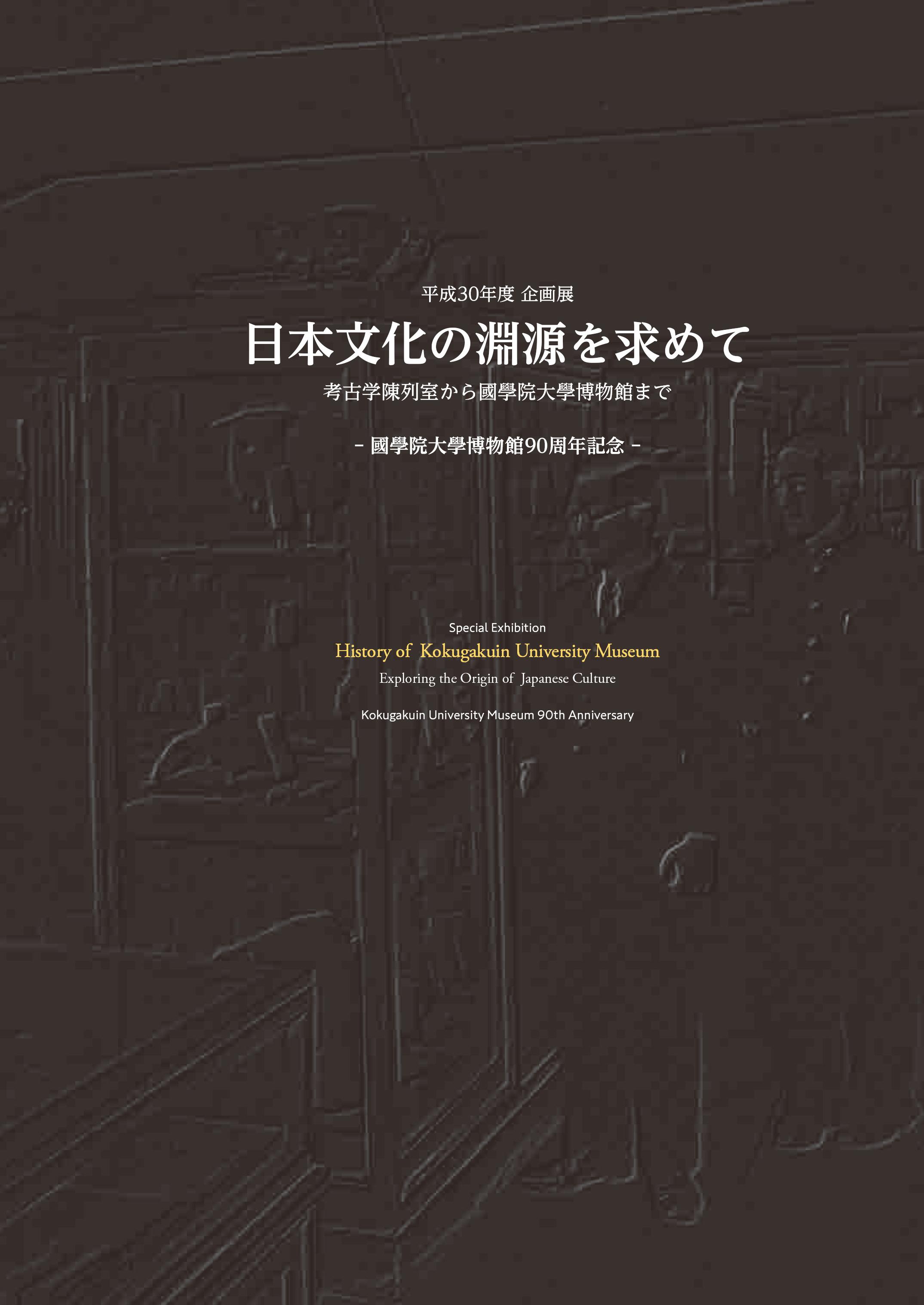 開館90周年記念 企画展「日本文...